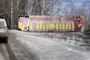 Najważniejszym etapem ukraińskiej części wyprawy były okolice Czarnobyla / foto:JLR